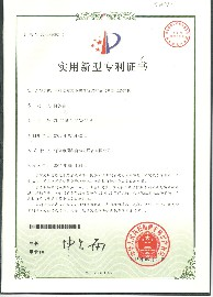 ZL 2015 2 0073423.6 Utility model patent certificate